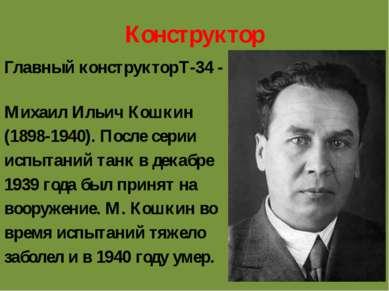 Конструктор Главный конструкторТ-34 - Михаил Ильич Кошкин (1898-1940). После ...