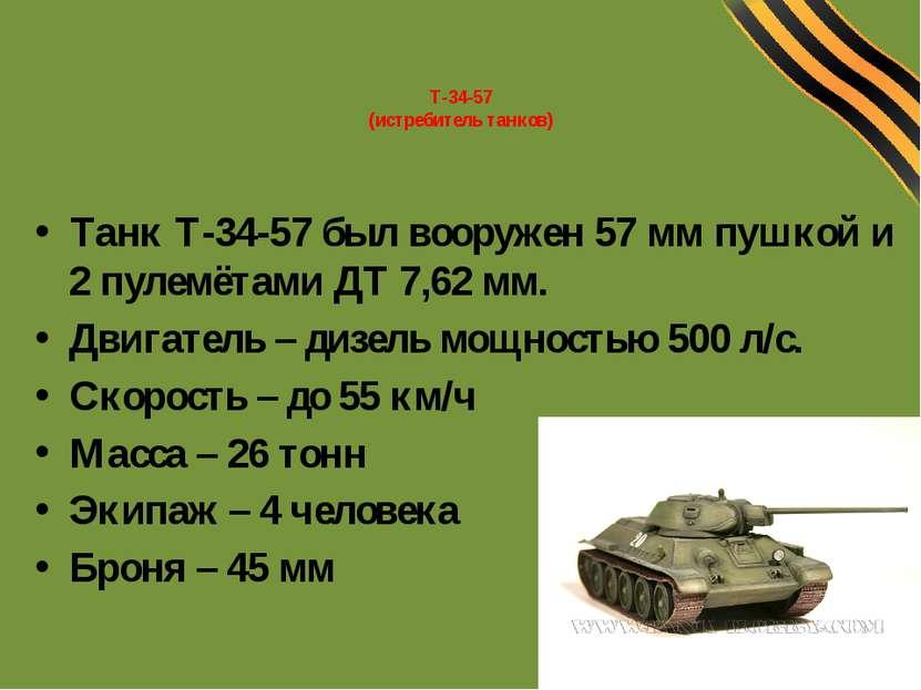 Т-34-57 (истребитель танков) Танк Т-34-57 был вооружен 57 мм пушкой и 2 пулем...