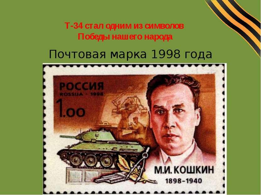 Т-34 стал одним из символов Победы нашего народа Почтовая марка 1998 года