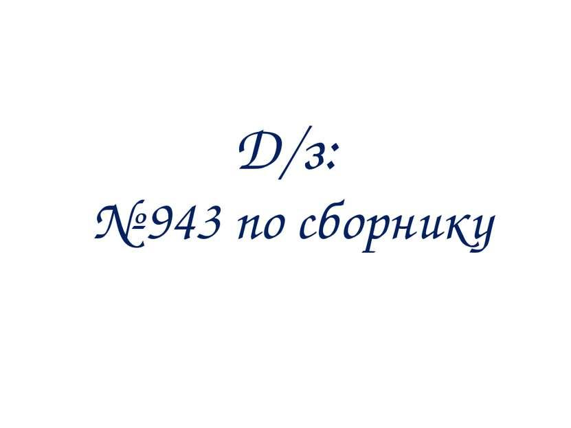 Д/з: № 943 по сборнику