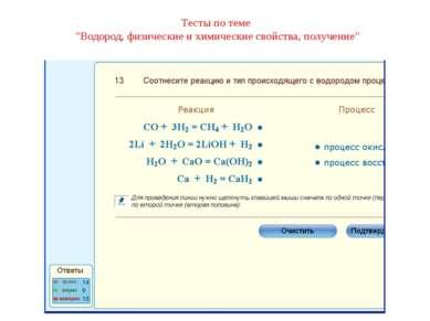 """Тесты по теме """"Водород, физические и химические свойства, получение"""""""