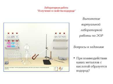 """Лабораторная работа """"Получение и свойства водорода"""" Выполнение виртуальной ла..."""