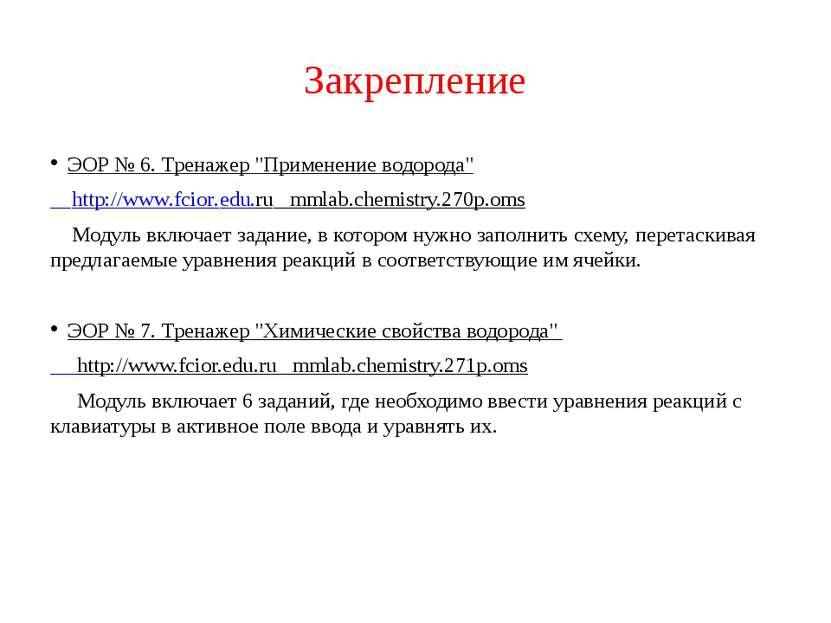 """Закрепление ЭОР № 6. Тренажер """"Применение водорода"""" http://www.fcior.edu.ru m..."""