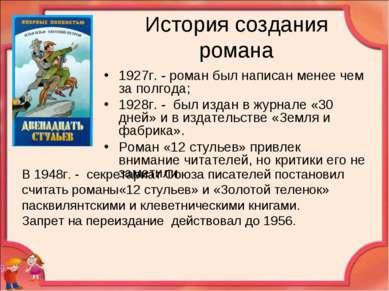 История создания романа 1927г. - роман был написан менее чем за полгода; 1928...