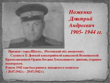 Призван : город Шахты , (Ростовский обл. военкомат). Служил в 11 Донской кав...