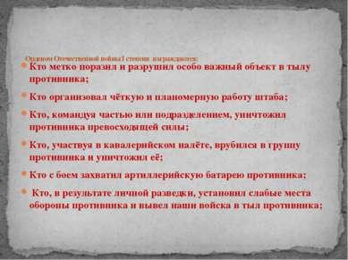 Кто метко поразил и разрушил особо важный объект в тылу противника; Кто орган...