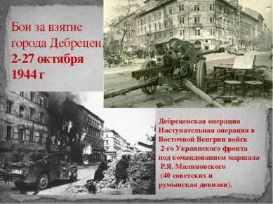 Бои за взятие города Дебрецен. 2-27 октября 1944 г Дебреценская операция Наст...