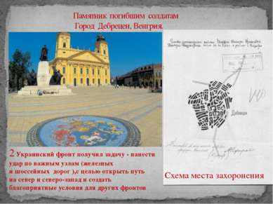 Памятник погибшим солдатам Город Дебрецен, Венгрия. Схема места захоронения 2...