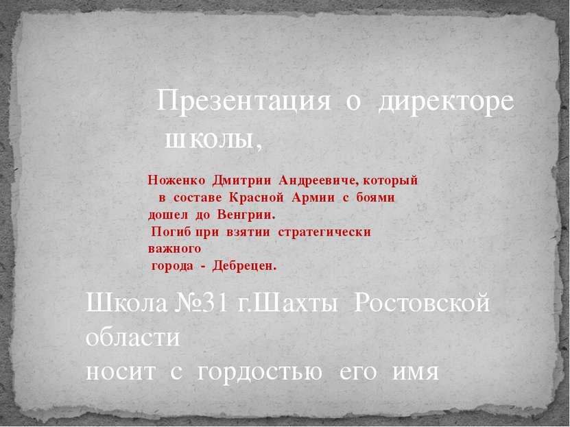 Презентация о директоре школы, Ноженко Дмитрии Андреевиче, который в составе ...