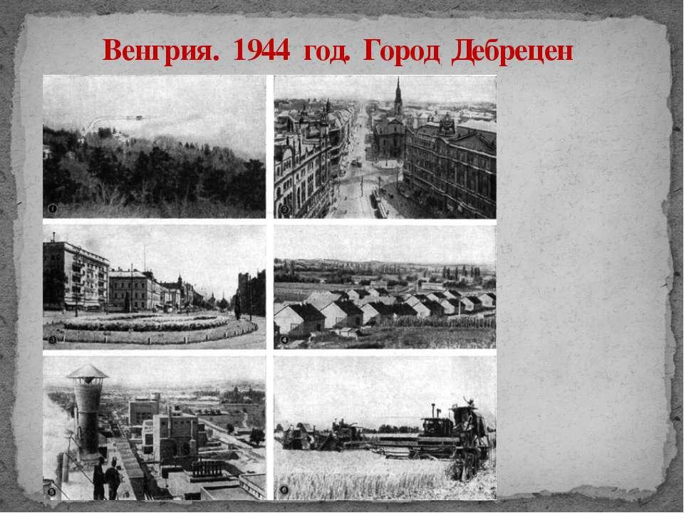 Венгрия. 1944 год. Город Дебрецен