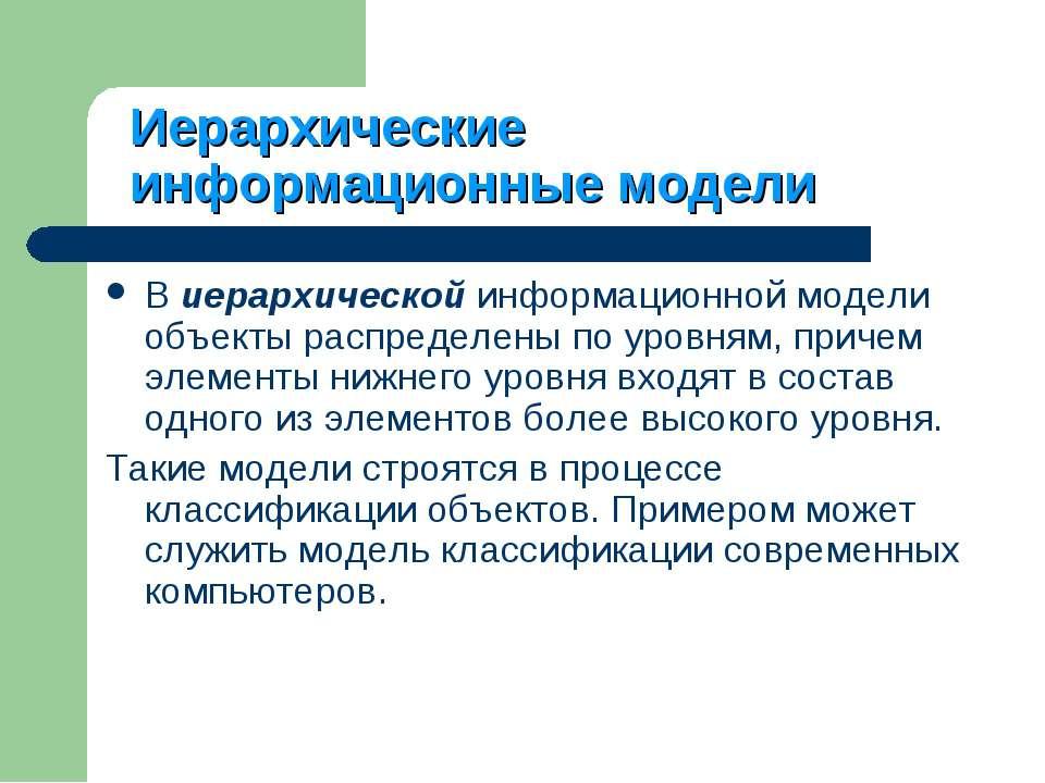 Иерархические информационные модели В иерархической информационной модели объ...
