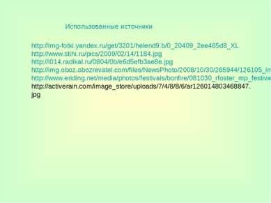 Использованные источники http://img-fotki.yandex.ru/get/3201/helend9.b/0_2040...