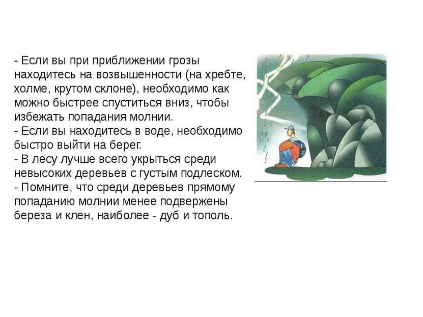 - Если вы при приближении грозы находитесь на возвышенности (на хребте, хол...