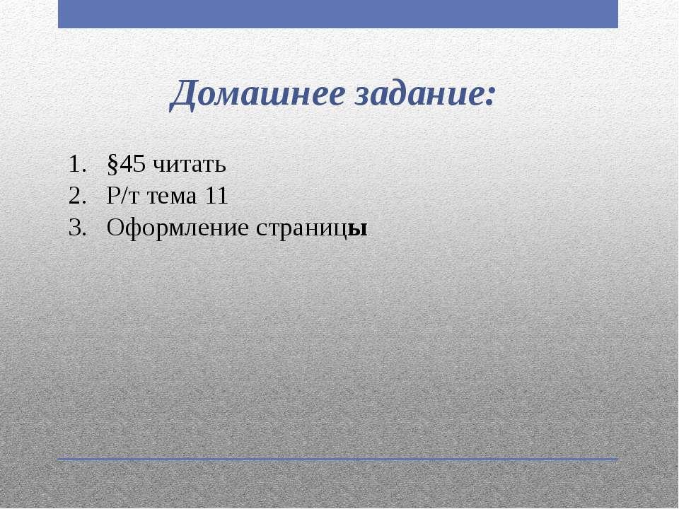 Домашнее задание: §45 читать Р/т тема 11 Оформление страницы