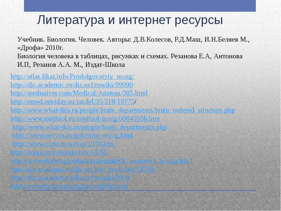 Литература и интернет ресурсы http://atlas.likar.info/Prodolgovatyiy_mozg/ ht...