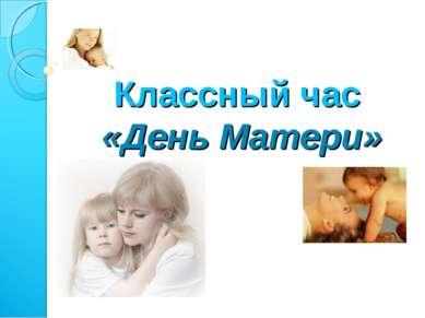 Классный час «День Матери»