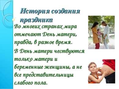 История создания праздника Во многих странах мира отмечают День матери, правд...