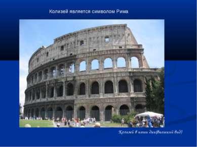 Колизей в наши дни(внешний вид) Колизей является символом Рима