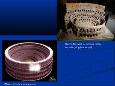 Макет Колизея из пластика Макет Колизея из теста ( создан английской художницей)