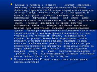 Колизей в переводе с римского – означает «огромный». Амфитеатр Флавиев был во...