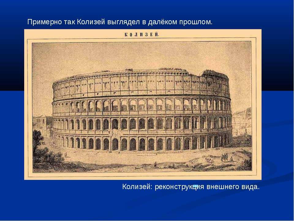 Примерно так Колизей выглядел в далёком прошлом. Колизей: реконструкция внешн...