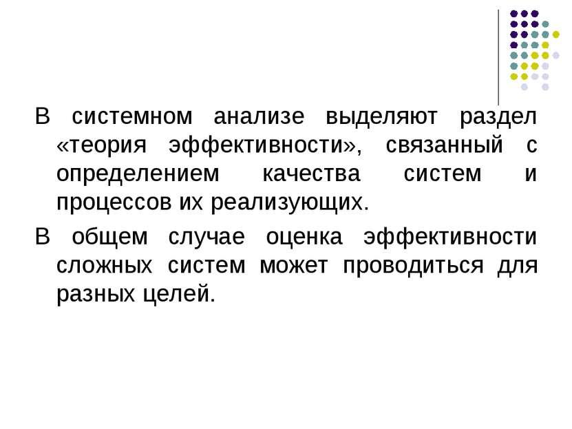 В системном анализе выделяют раздел «теория эффективности», связанный с опред...