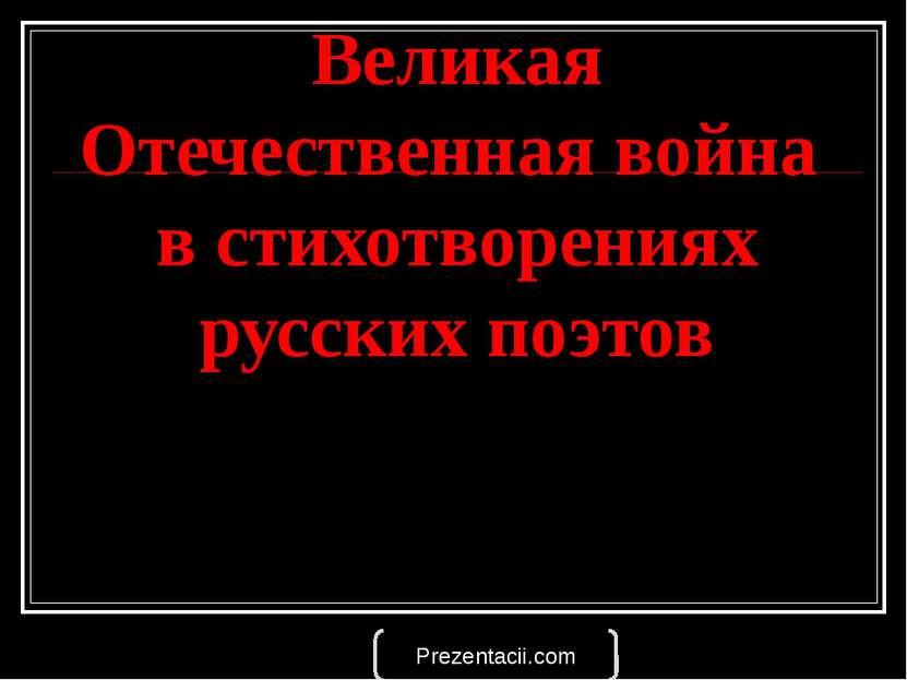 Великая Отечественная война в стихотворениях русских поэтов Prezentacii.com