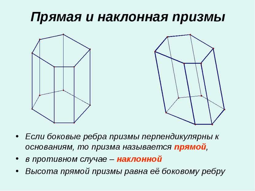 Если боковые ребра призмы перпендикулярны к основаниям, то призма называется ...