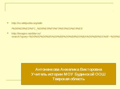 http://ru.wikipedia.org/wiki/%D6%E8%ED%FC_%D8%E8%F5%F3%E0%ED%E4%E8 http://ima...