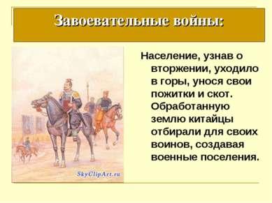 Население, узнав о вторжении, уходило в горы, унося свои пожитки и скот. Обра...
