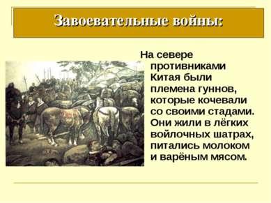 На севере противниками Китая были племена гуннов, которые кочевали со своими ...