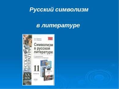 Русский символизм в литературе