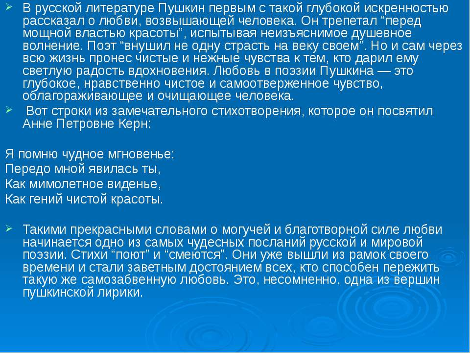 В русской литературе Пушкин первым с такой глубокой искренностью рассказал о ...