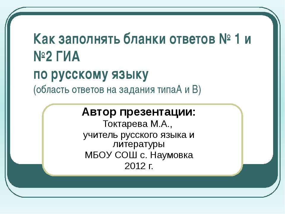 Как заполнять бланки ответов № 1 и №2 ГИА по русскому языку (область ответов ...