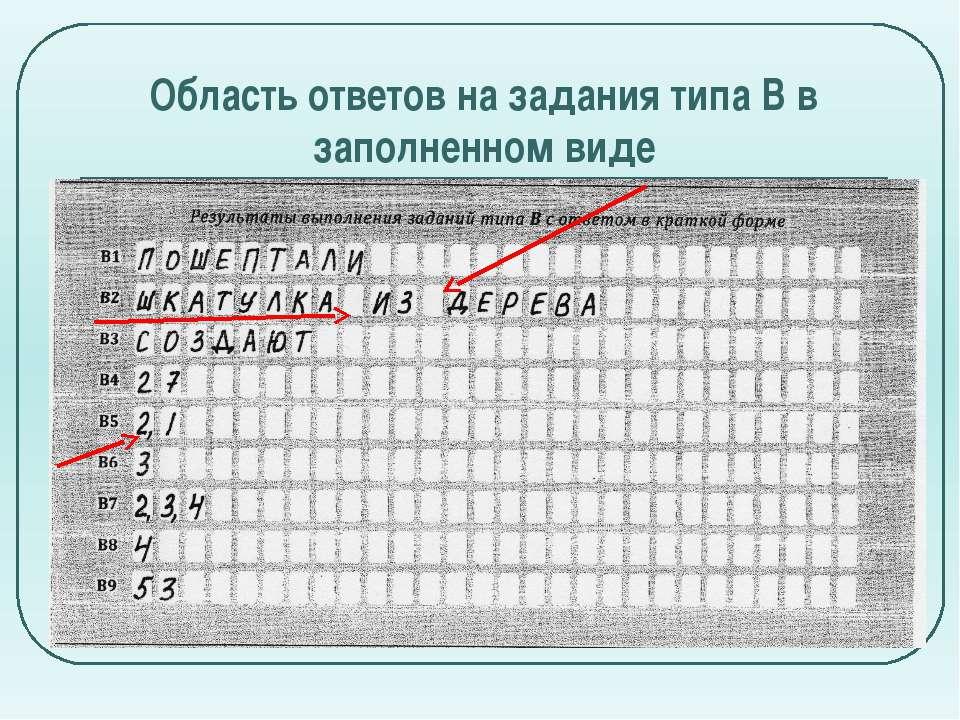 Область ответов на задания типа В в заполненном виде