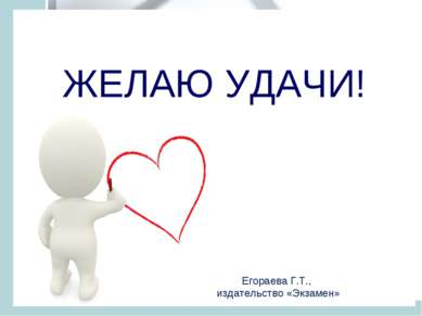 ЖЕЛАЮ УДАЧИ! Егораева Г.Т., издательство «Экзамен»