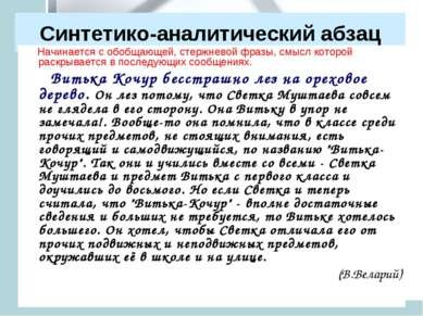 Синтетико-аналитический абзац Начинается с обобщающей, стержневой фразы, смыс...