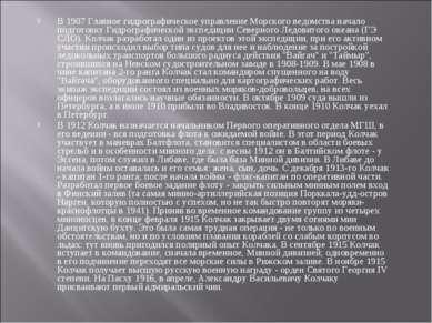 В 1907 Главное гидрографическое управление Морского ведомства начало подготов...