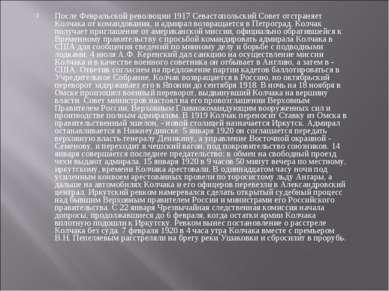 После Февральской революции 1917 Севастопольский Совет отстраняет Колчака от ...