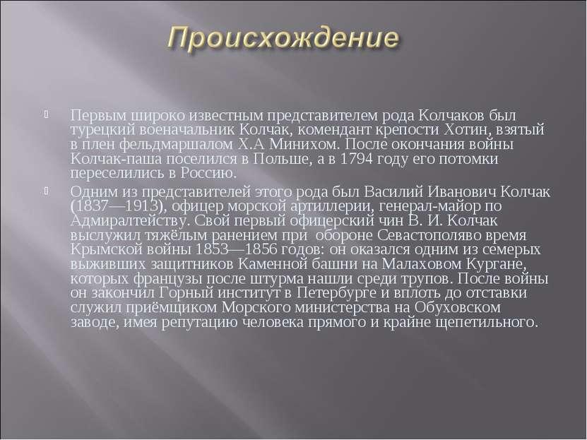 Первым широко известным представителем рода Колчаков был турецкий военачальни...