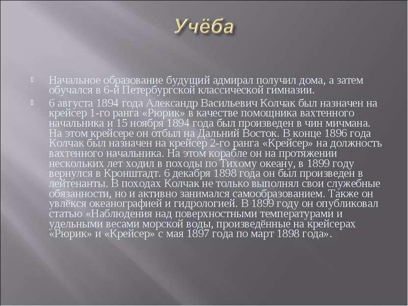 Начальное образование будущий адмирал получил дома, а затем обучался в 6-й Пе...