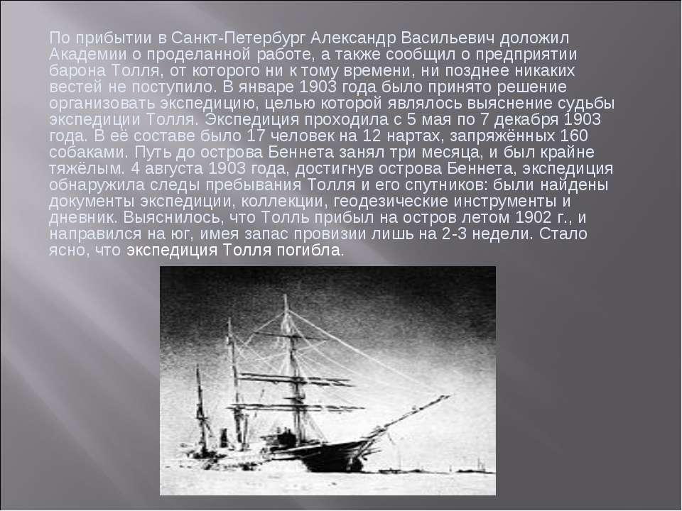 По прибытии в Санкт-Петербург Александр Васильевич доложил Академии о продела...