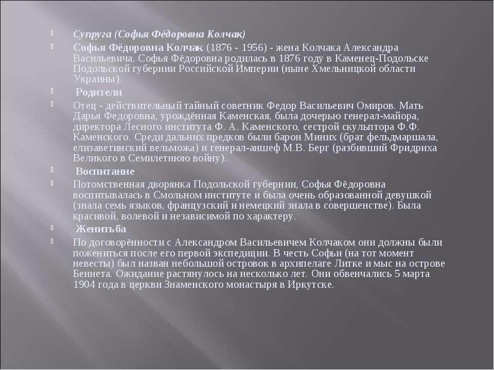 Супруга (Софья Фёдоровна Колчак) Софья Фёдоровна Колчак (1876 - 1956) - жена ...