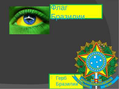 Флаг Бразилии Герб Бразилии