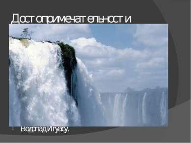 Достопримечательности Водопад Игуасу.