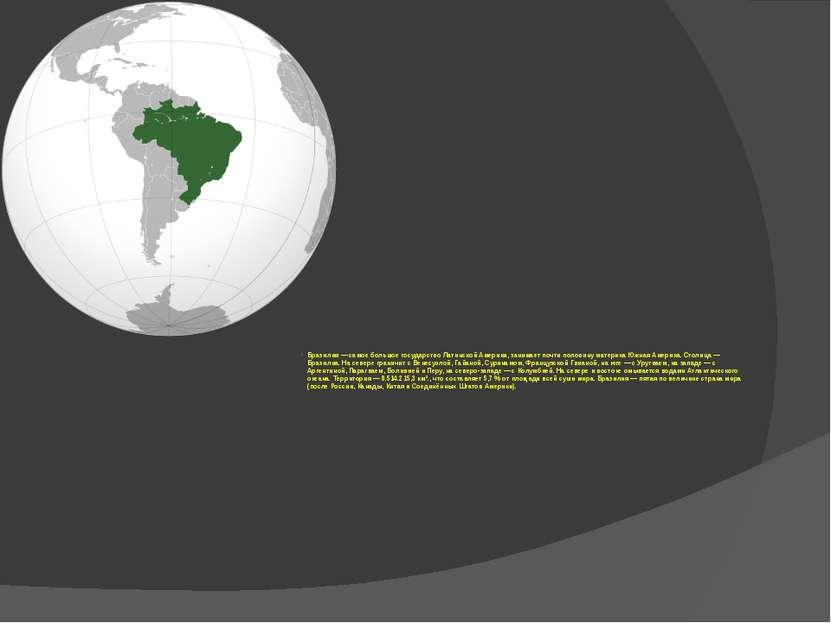 Бразилия— самое большое государство Латинской Америки, занимает почти полови...