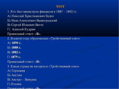 1. Кто был министром финансов в 1887 – 1892 гг. А) Николай Христианович Бунге...