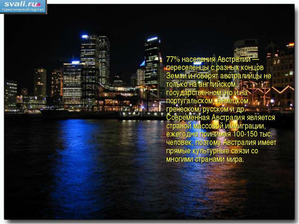 77% населения Австралии — переселенцы с разных концов Земли и говорят австрал...