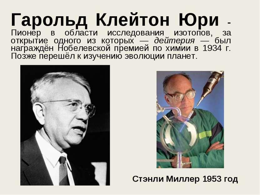Гарольд Клейтон Юри - Пионер в области исследования изотопов, за открытие одн...