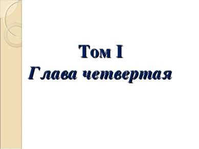 Том I Глава четвертая